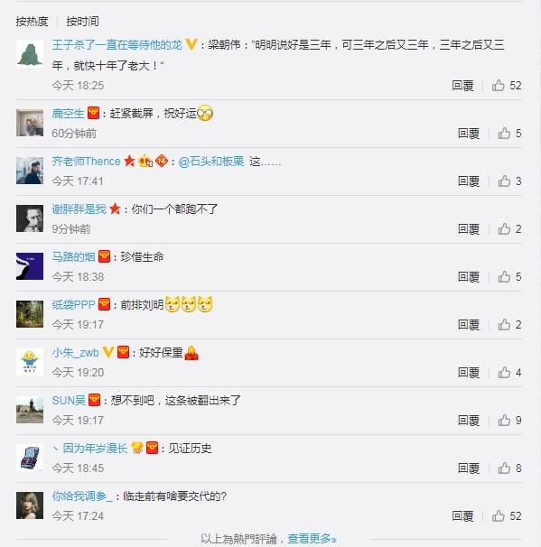 On February 24, 2018, waves of new comments were posted under a 2013 Winnie the Pooh Weibo post on Disney China's Weibo account. (Screenshot via Wong)